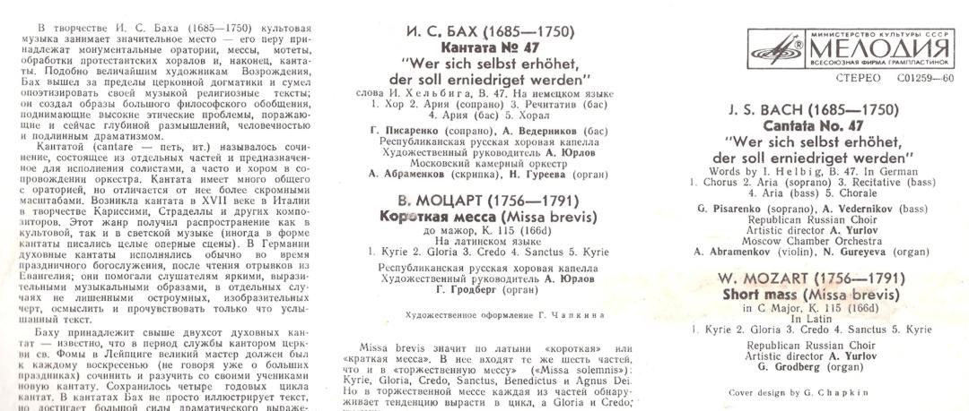 roman agnes mozart